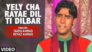 Tariq Ahmad, Reyaz Ahmad Kashmiri Video Song - Yely Cha Rayae Dil Ti Dilbar
