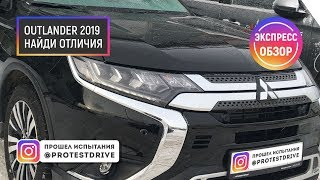 ProTestDrive Тест-драйв Mitsubishi Outlander 2019