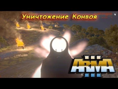 ARMA 3 СЦЕНАРИИ - Уничтожение Конвоя