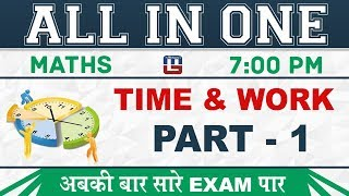Time & Work | Part 1 | All In One Class | Maths | All Competitive Exams | 7:00 PM
