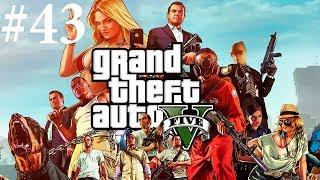Grand Theft Auto V (GTA 5) — Часть 43: Ограбление Состоялось
