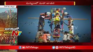 మన్యంలో మహా జాతర | Vishaka agency Manyam Maha Jathara Started | NTV