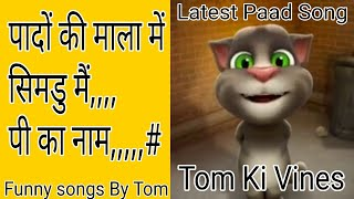 Latest Paad Song | Talking tom cat funny videos songs download
