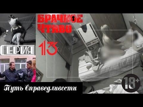 13. Сосед-извращенец снимает домашнее видео (18+)