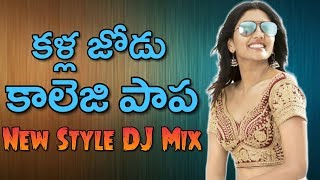 Kallajodu College Papa DJ Song Mix By DJ Sagar Kon