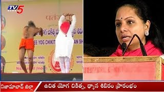 ఎంపి కవిత యోగా   TRS MP Kavitha Yoga with Ramdev Baba in Nizamabad