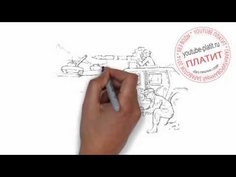 Видео как нарисовать солдата на войне