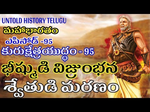 KURUKSHETRA YUDDAM--3||MAHABHARATAM||EPISODE--95||UNTOLD HISTORY TELUGU||UHT