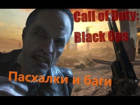 Четвертая подборка багов и пасхалок Call of Duty: Black Ops