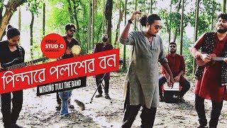 Pindare Polasher Bon ( New Version ) ft. Wrong Tuli Band | Jhumur Song | Folk Studio Bangla 2017