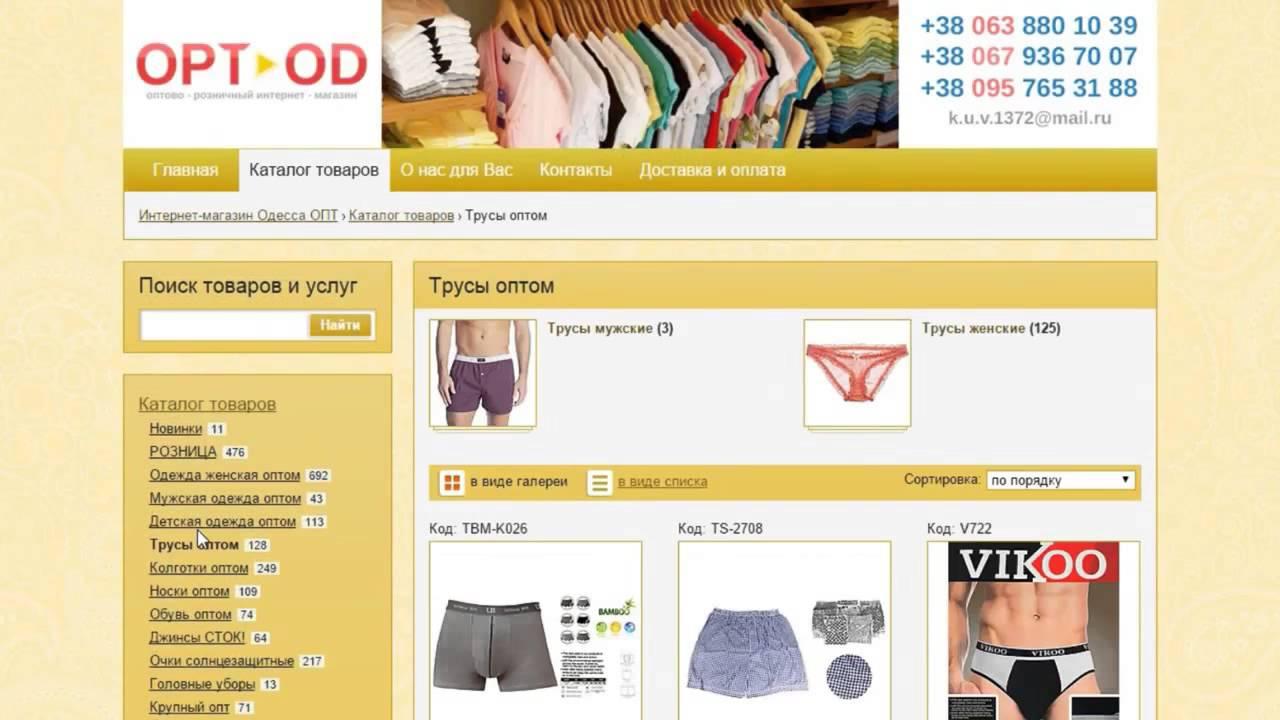 Одежда по интернету пром юа