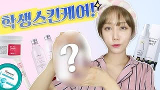 (eng) 학생스킨케어 추천템들! My Student Skincare | Hanbyul