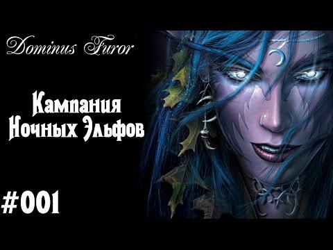 Warcraft 3 Reign of Chaos | Кампания Ночных Эльфов | #001