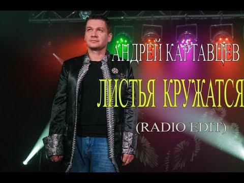 Новинка 2018!!! Андрей Картавцев - Листья кружатся !!!