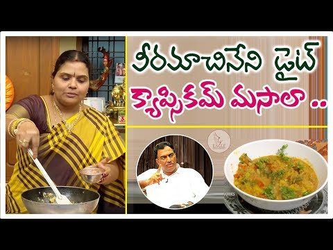 Veeramachineni Diet Capsicum Masala | క్యాప్సికం మసాలా | VRK Veg Recipes | Eagle Media Works