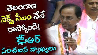 KCR Says About 2019 Elections Survey | KCR Press Meet | TRS Party Manifesto