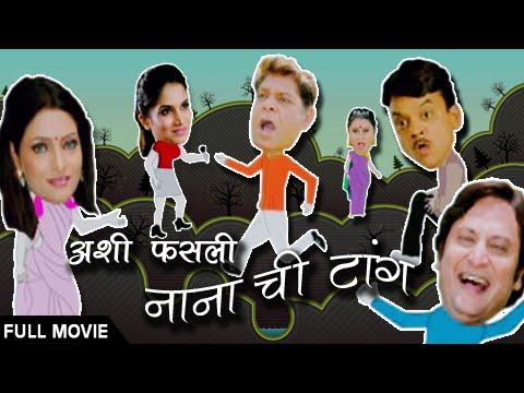Ashi Fasli Nanachi Tang - Full Movie - Mohan Joshi, Priya Berde - Superhit Latest Comedy Drama video