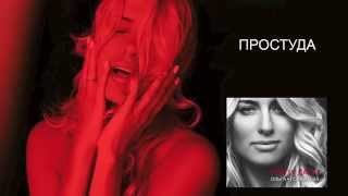 Ольга Горбачева - Простуда