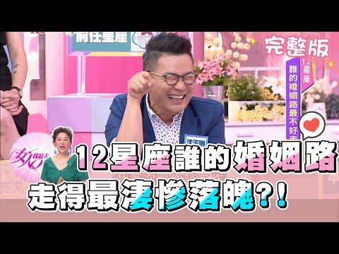 台綜-女人我最大-20200828 唐綺陽 12星座誰的婚姻路 走得最淒慘落魄?!