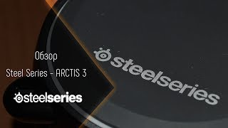 Обзор SteelSeries - ARCTIS 3 (моя новая гарнитура)