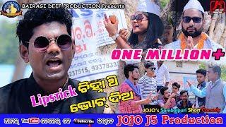 Lipstick chinha thi Vote Dema (Jogesh JOJO) II New Sambalpuri Comedy II JOJO J5 Production