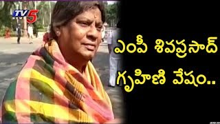 TDP MP Sivaprasad Protest in Lady Getup