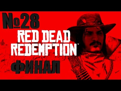 №28 RED DEAD REDEMPTION - ФИНАЛ...