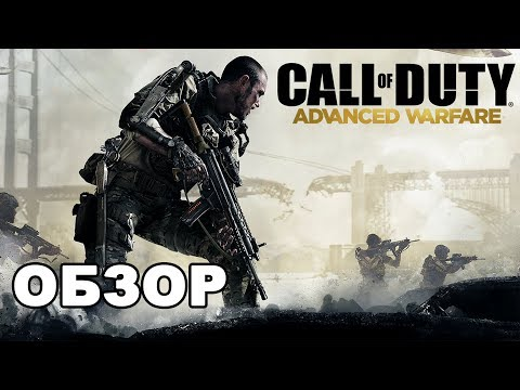 Обзор Call of Duty: Advanced Warfare (PS4) - мнение