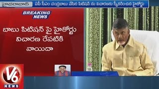 Cash for Vote Case | HC Accepts AP CM Chandrababu Petition | Hearing Postponed to Tomorrow | V6News