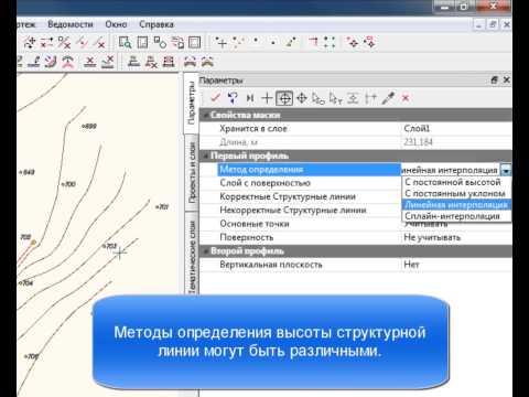 Создание цифровой модели местности инженерного назначения.