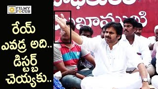 Pawan Kalyan Unseen Angry on Fans Making Disturbance @SEZ Victims Meet