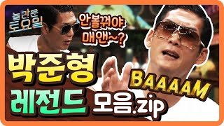 [놀라운토요일] 와썹맨 박준형 레전드 모음집 BAAAAAM!