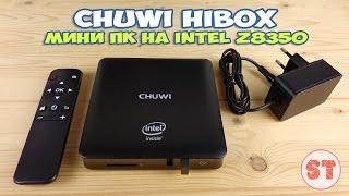 CHUWI HiBox - мини компьютер на Intel Z8350, распаковка