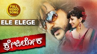 Crazy Loka - Kannada Hit Songs | Ele Elege Video Song | Crazy Loka Kannada Movie