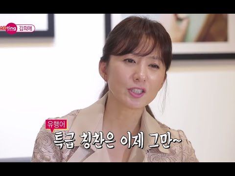 Section TV, Star ting, Kim Hee-ae #05, 스타팅, 김희애 20140907