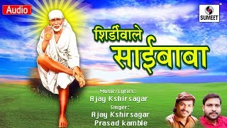 Shirdiwale Saibaba Saibaba Bhaktigeet Sumeet Music