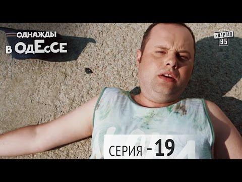 Однажды в Одессе - 19 серия | Молодежная комедия