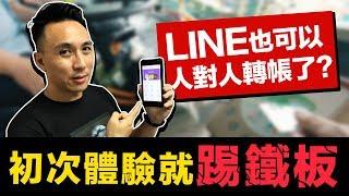第一次體驗就踢鐵板 LINE Pay & 一卡通的電子支付好用嗎?台灣的支付好混亂!街口支付與微信支付參考20%