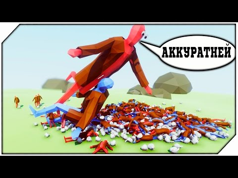 Totally Accurate Battle Simulator 036 - Download