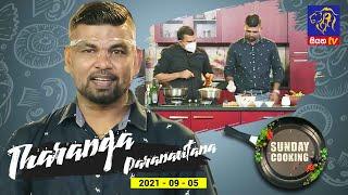 Sunday Cooking with Tharanga Paranavitana | 05 - 09 - 2021 | Siyatha TV