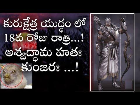 Mahabharatam in Telugu | Ashwathama Secrets | 18th Day Kurukshetra | యుద్ధం లో 18 వ రోజు రాత్రి..!