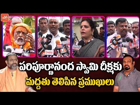 Tollywood and Political Leaders Support to Swami Paripoornananda Protest | Kathi Mahesh | YOYO TV