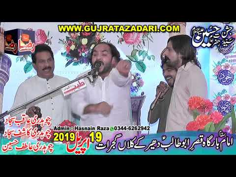 Jashan Zakir Mohsin Abbas Rukan |19 April 2019 | Dheerky Gujrat || Raza Production