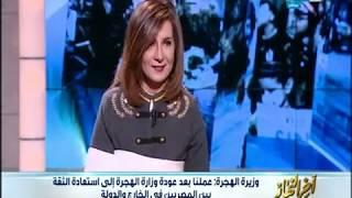 وزيرة الهجرة تكشف تفاصيل إعفاء سيارات المصريين بالخارج من الجمارك (فيديو)