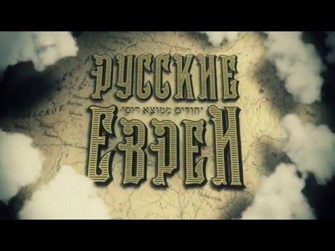 Официальный трейлер фильма «Русские евреи»
