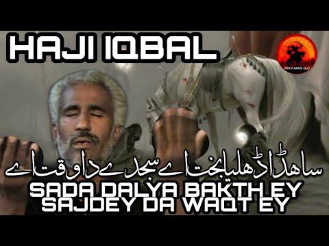 Haji Iqbal - Sada Dalya Bakht video