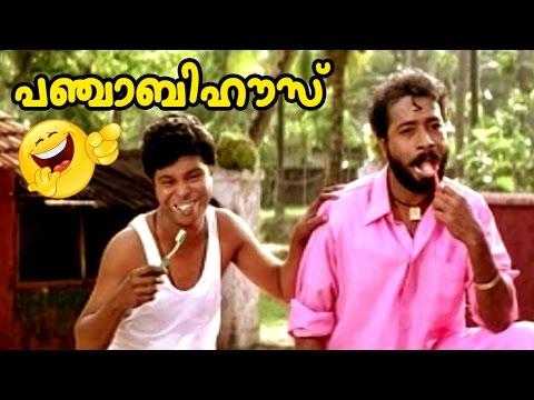 അതായത് ഉത്തമാ !!! | Malayalam Comedy Movie | Punjabi House | Comedy Clip
