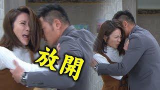 【金家好媳婦】EP240 欣蓉拒婚!昊傑其實不恨英泰?