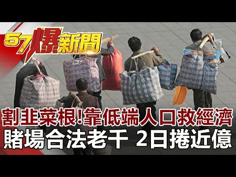 台灣-57爆新聞-20190201-割韭菜根!靠低端人口救經濟 賭場合法老千 2日狂捲近億