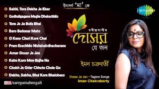 Download Dosar Je Jan | Rabindra Sangeet | Iman Chakraborty | Tagore Songs 3Gp Mp4